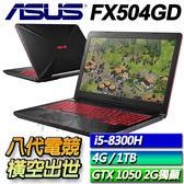 【ASUS華碩】TUF Gaming FX504GD-0211A8300H  隕石黑 ◢15.6吋八代CPU電競機 ◣