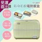 大家源 貼身私廚電熱餐盒 TCY-320101【免運直出】