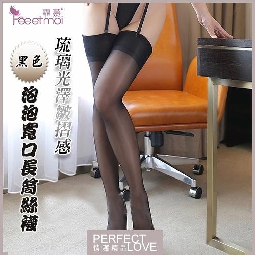 性感絲襪 網襪 居家內著《FEE ET MOI》琉璃光澤皺摺感泡泡寬口長筒絲襪