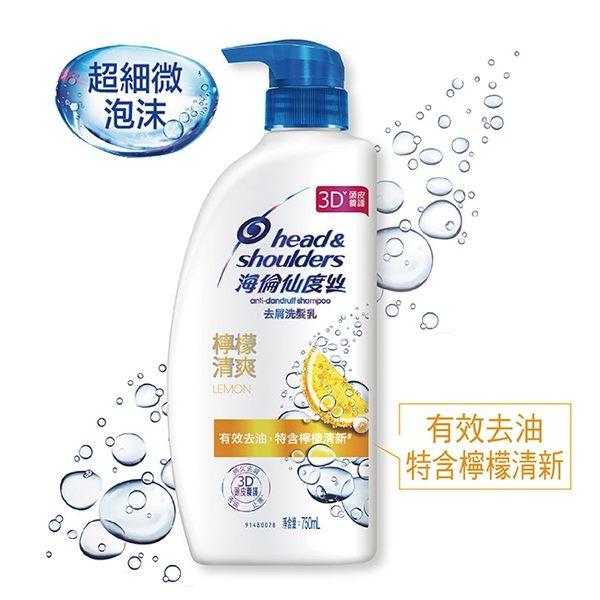 海倫仙度絲 去屑洗髮乳 750ml(檸檬草)