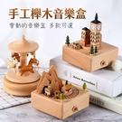 旋轉木馬 音樂盒 木質音樂盒 情人節 生日禮物 送禮 聖誕交換禮物 擺飾 ⭐星星小舖⭐【MI101】