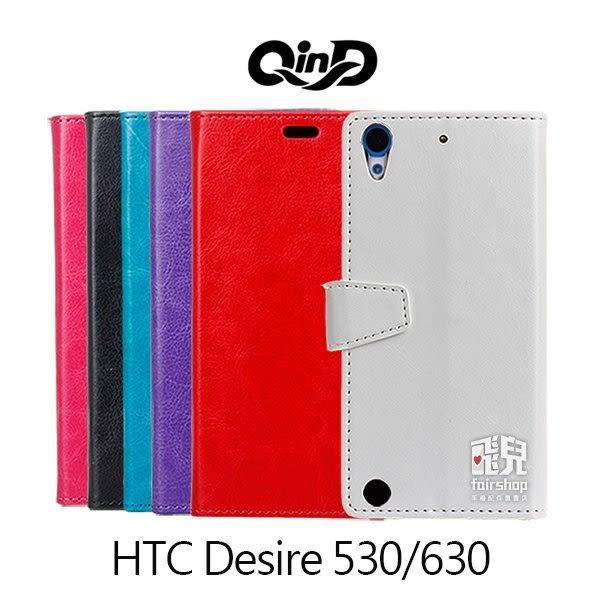 【妃凡】QIND 勤大 HTC Desire 530/630 水晶帶扣插卡皮套 手機套 保護套 卡夾 支架 側翻 (K)