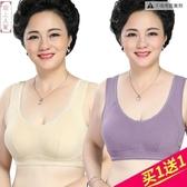 【2件裝】運動文胸媽媽內衣無鋼圈中老年純棉背心胸罩大碼