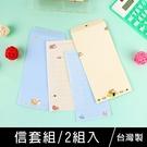 珠友 LP-25039 48K信套組/信封+信紙+貼紙/可愛信箋/2組入
