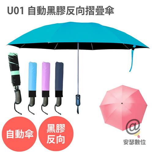 U01 自動反向折疊傘【天藍色】晴 雨傘 遮陽傘 自動傘 反向傘 兩用傘 防曬 抗UV 傘 黑膠 非 神美傘