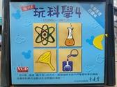 挖寶二手片-V05-148-正版VCD-動畫【迪士尼玩科學4:化學原理的趣味】-(直購價)