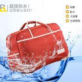 旅行包女行李包男大容量拉桿包韓版手提包休閒折疊登機箱包旅行袋梗豆物語