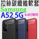 【拉絲碳纖維】三星 Samsung Galaxy A52 5G 6.5吋 SM-A5260 防震防摔 拉絲碳纖維軟套/保護套/背蓋/TPU-ZW