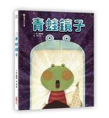 青蛙鏡子  采實文化 (購潮8) 9789578950238