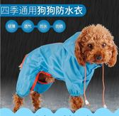 雙12購物節狗狗雨衣四腳防水雨衣全包裹中小型犬雨衣