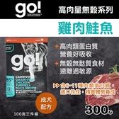 【毛麻吉寵物舖】Go! 85%高肉量無穀系列 雞肉鮭魚 成犬配方-300克(100克三件組)
