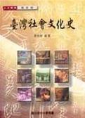 (二手書)臺灣社會文化史