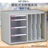 【100%台灣製造】大富KDF-708G-A 開放式文件櫃 效率櫃 檔案櫃 文件收納 公家機關 學校 醫院 耐重