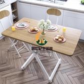 桌子折疊桌電腦桌家用餐桌學習桌環保板材100*60cm圓角黃橡木色【創世紀生活館】