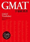 (二手書)GMAT字彙紅寶書
