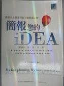 【書寶二手書T5/行銷_IIV】簡報您的iDEA-讓創意企劃速現的30個_竹島慎