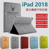 iPad Air2 Air 10.5 Pro 11 9.7 2018 Mini 4 3 2 平板皮套 復古鹿紋 智能休眠 保護套 支架 保護殼