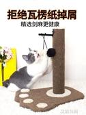 小型貓架貓抓板磨爪器貓爬架貓抓柱貓樹磨爪板貓咪蹭癢器磨爪用品QM『艾麗花園』