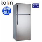 歌林 Kolin 485L 雙門變頻電冰箱 KR-248V02