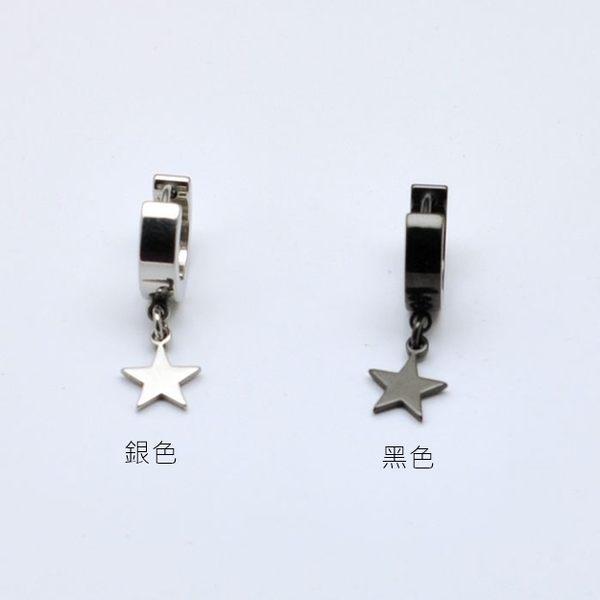316L醫療鋼 五角星星 垂墜耳環耳圈扣-黑、銀  防抗過敏 單支販售