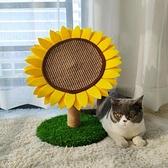 向日葵貓抓板磨爪器立式劍麻貓爪板不掉屑貓咪抓板蹭癢器耐磨玩具ATF 青木鋪子