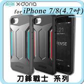 {快速出貨} X-Doria刀鋒戰士系列 鋁合金保護殼 軍事級防摔抗震 ( IPhone7 / 8 4.7吋)