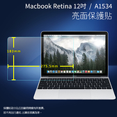 ◇亮面螢幕保護貼 Apple 蘋果 MacBook Retina 12吋 A1534 筆記型電腦保護貼 筆電 軟性 亮貼 亮面貼 保護膜