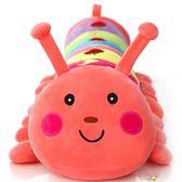 七彩毛毛蟲毛絨玩具公仔睡覺長抱枕大號布娃娃玩偶兒童女生日禮物HTCC