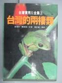 【書寶二手書T3/動植物_OAD】台灣的兩棲類_台灣實用登山求生自然全集(3)_民70