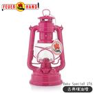 【FEUERHAND 德國 火手 Baby Special 276 古典煤油燈《桃紅》】276-4010/工業風裝飾/氣氛