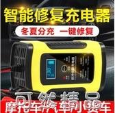 汽車電瓶充電器12v伏摩托車充電器全智慧自動修復型蓄電池充電機 可然精品