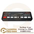 ◎相機專家◎ BlackMagic Design ATEM Mini Pro 導播機 現場製作切換台 直播 正成公司貨