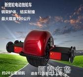 電動獨輪車 高速版平衡車成年上班電動代步人體平行車健身大輪單輪越野獨輪車 MKS阿薩布魯