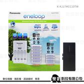 Panasonic eneloop BQ-CC17 充電器 + 10顆電池套裝【3號*6顆 + 4號*4顆】送8入電池盒