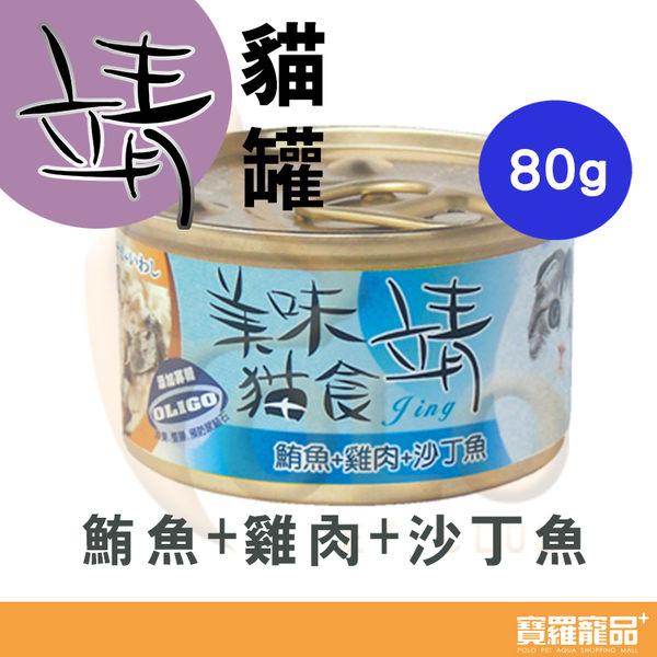 靖貓罐 鮪魚+雞肉+沙丁魚80g【寶羅寵品】