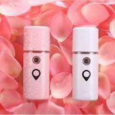 小巧納米噴霧補水儀便攜充電式面部保濕神器冷噴機蒸臉器 QG1008『愛尚生活館』