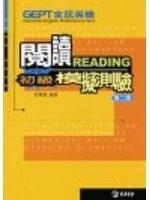 二手書博民逛書店 《全民英檢:初級閱讀模擬測驗》 R2Y ISBN:9572991205│郭慧敏