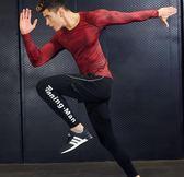 健身運動緊身褲男高彈力籃球打底褲田徑速乾跑步訓練壓縮長褲 童趣潮品
