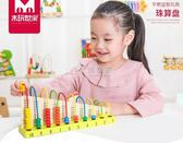 珠算盤 數學教具兒童計算架加減十檔珠算盤幼兒園早教益智玩具 俏女孩