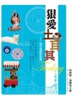 二手書博民逛書店 《狠愛土耳其》 R2Y ISBN:9867544536│林婷婷