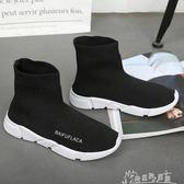 彈力襪子鞋女夏季針織韓版休閒運動原宿百搭丑鞋 奇思妙想屋