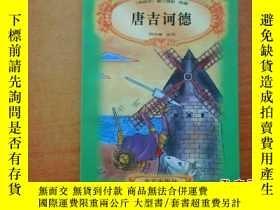 二手書博民逛書店罕見唐吉訶德23429 塞萬提斯 北京出版社 出版2003