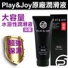 【愛愛雲端】Play&Joy 新抑菌潤滑液 100ML (升級配方)