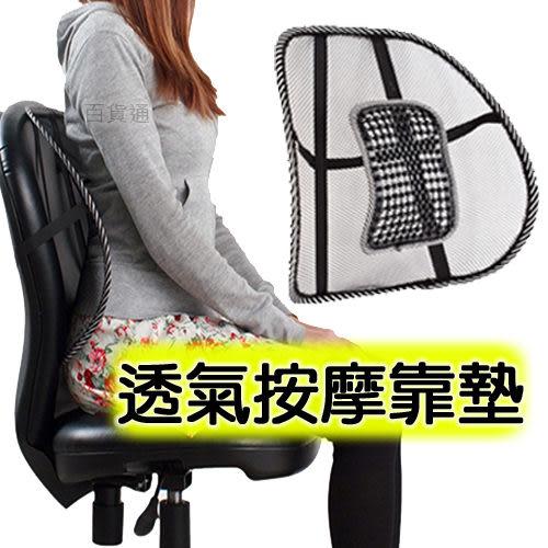 透氣顆粒型腰靠護墊 靠腰墊 腰靠墊 按摩靠墊 靠墊 腰枕 椅靠 MY-4246 [百貨通]