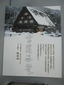 【書寶二手書T8/旅遊_YHJ】雪落無聲_陳銘磻