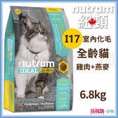 Nutram 紐頓 『 I17 室內化毛全齡貓(雞肉+燕麥)』 6.8KG 【搭嘴購】