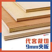 木板裁切 訂製 木材 木心板 夾板 合板 木工修繕板材 【空間特工】DIY傢俱