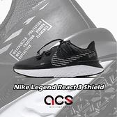 【六折特賣】Nike 慢跑鞋 Legend React 3 Shield 黑 灰 男鞋 運動鞋 【ACS】 CU3864-001