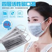 Qmishop 四層不織布/活性碳口罩/防臭/保護喉嚨口罩15入【J228】