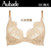Aubade-極光鑲鑽S-L水滴薄襯杯內衣(肤)EH